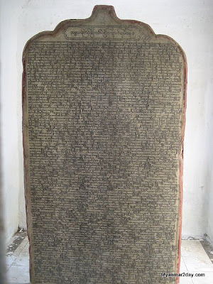 Stone inscription at Kuthodaw