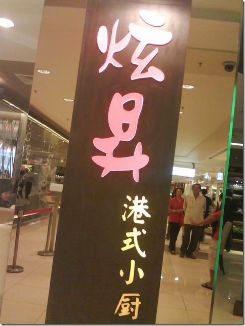Xun Xin