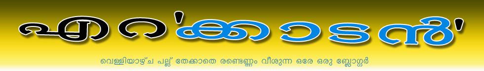 എറക്കാടന്  / Erakkadan