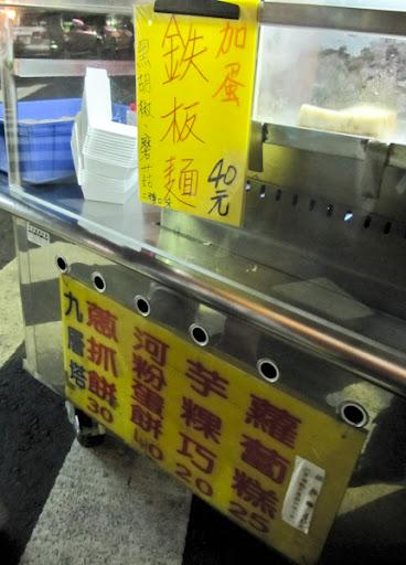 林太太,河粉蛋餅,捷運中山國中站,美食,九層塔蔥抓餅