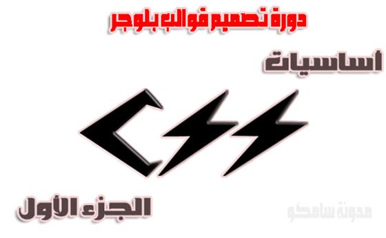 مدونة سامكو | الدرس الثانى : شرح أساسيات CSS الجزء الأول