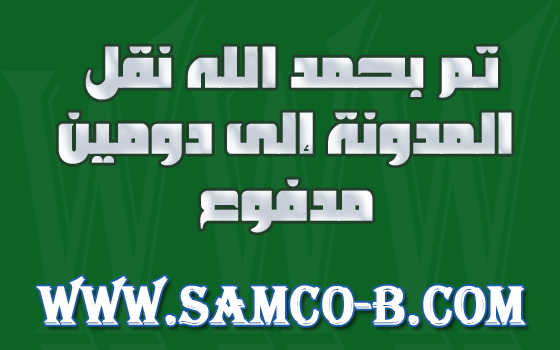 مدونة سامكو   بشرى سارة : تم نقل مدونتى من منصة بلوجر المجانية إلى المدفوعة