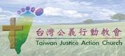 台灣公義行動教會