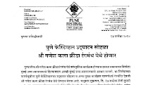 ARCHIVE !! Official Press Releases From Pune Festival 2010 Organizing Committee