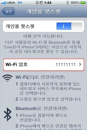 아이폰4 iOS 3