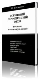 Словарь этимологических и сокрытых значений