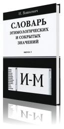 Словарь этимологических и сокрытых значений. Выпуск 3
