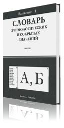 Словарь этимологических и сокрытых значений. Выпуск 1