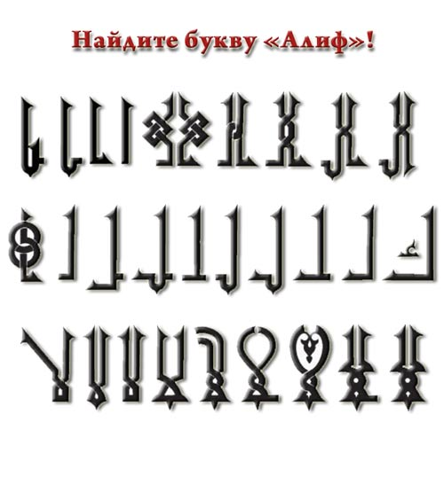 "Арабский алфавит, буква ""Алиф"""