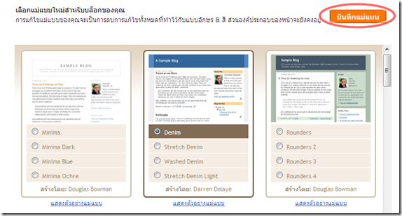 &#3639;&#3656; Blogger