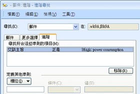 Outlook2007-related-search-ConversationTopic