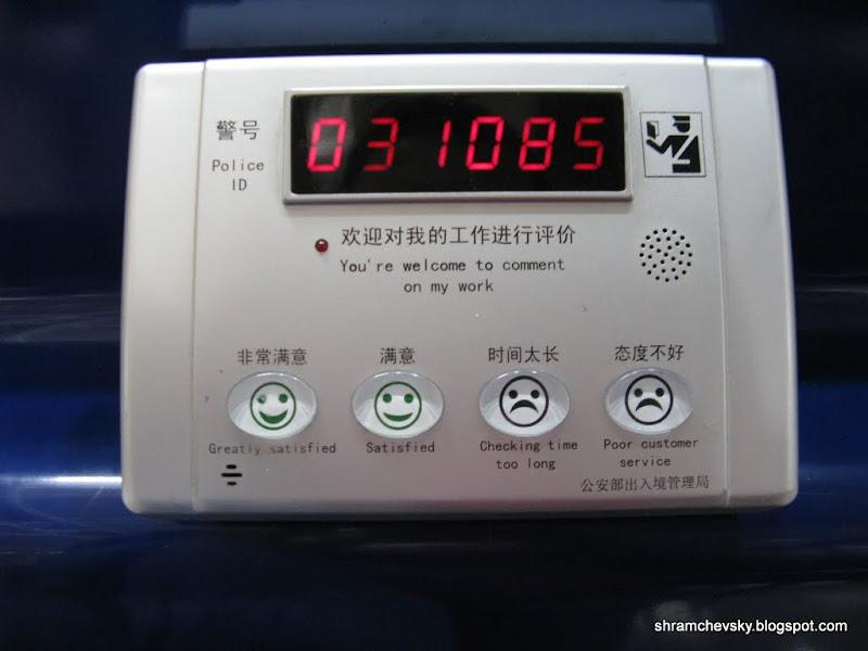 Китай Пекин Аэропорт Чиновник Отзыв Пульт Автоматически