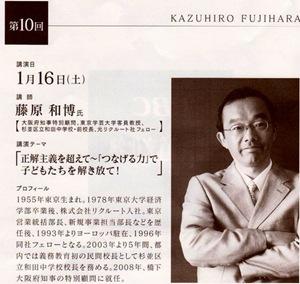 Fujihara-2
