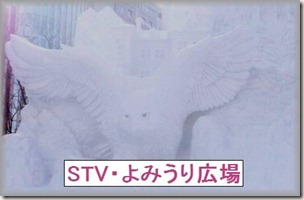 stvよみうり広場