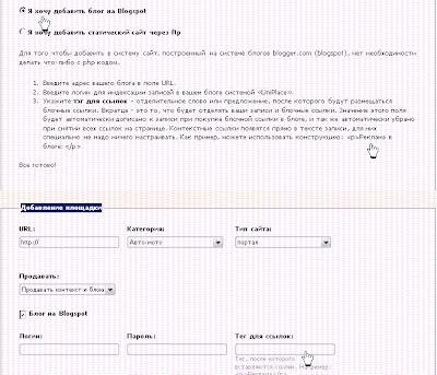 установить uniplace на blogspot