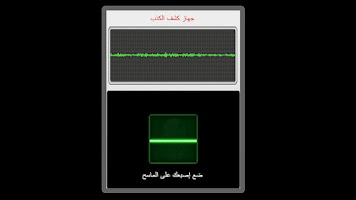 Screenshot of جهاز كشف الكذب 2