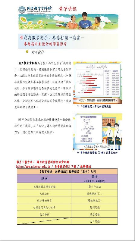 電子快訊(高中數學)B-018