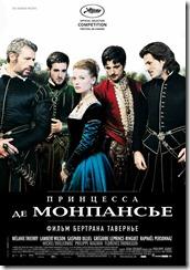 La-princesse-de-Montpensier