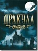 Dracula_The _Series