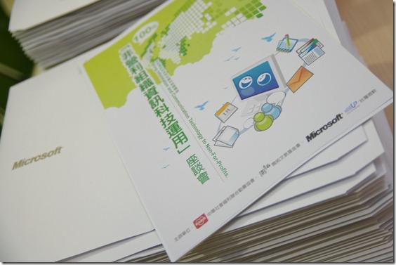 100年 非營利組織 資訊科技運用座談會 - 台北場 (4)