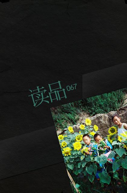 【读品】67辑 - li-huafang - 李华芳的博客