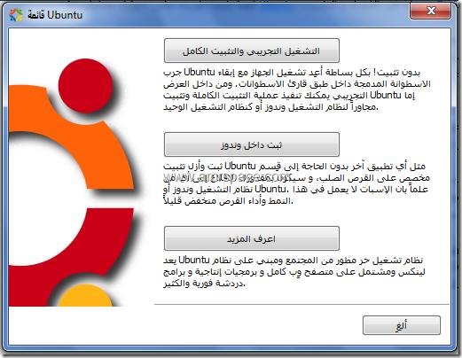 ubuntu_menu