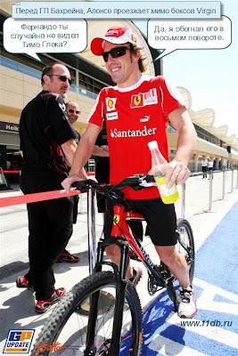Фернандо Алонсо перед Гран-при Бахрейна проезжает мимо боксов Лотуса