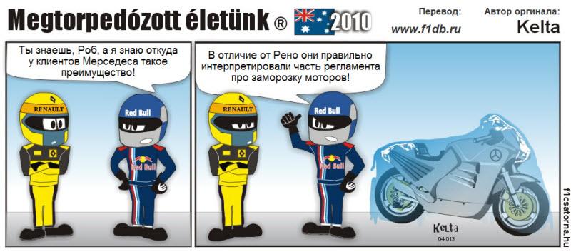 Себастьян Феттель и Роберт Кубица о заморозке моторов Kelta комикс