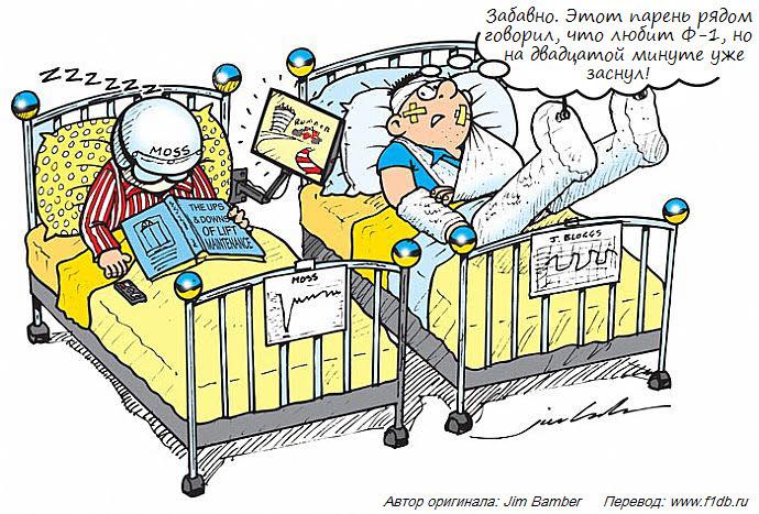 Стирлинг Мосс смотрит Гран-при в больничной палате после падения в шахту лифта