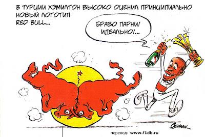 Льюис Хэмилтон Red Bull комикс Fiszman