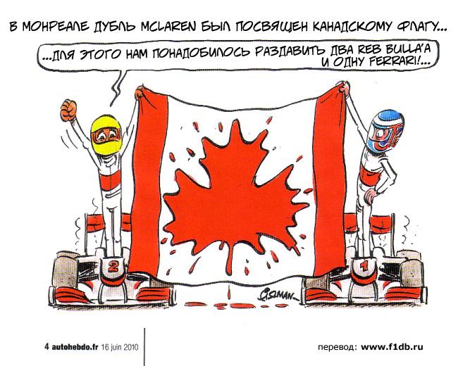 Льюис Хэмилтон и Дженсон Баттон зарабатывают дубль на Гран-при Канады 2010 комикс Fiszman