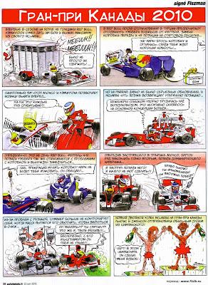 комикс Fiszman по Гран-при Канады 2010