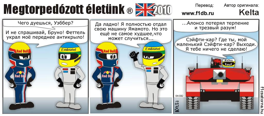 Kelta комикс по Гран-при Великобритании 2010