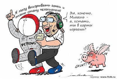 Михаэль Шумахер и Росс Браун