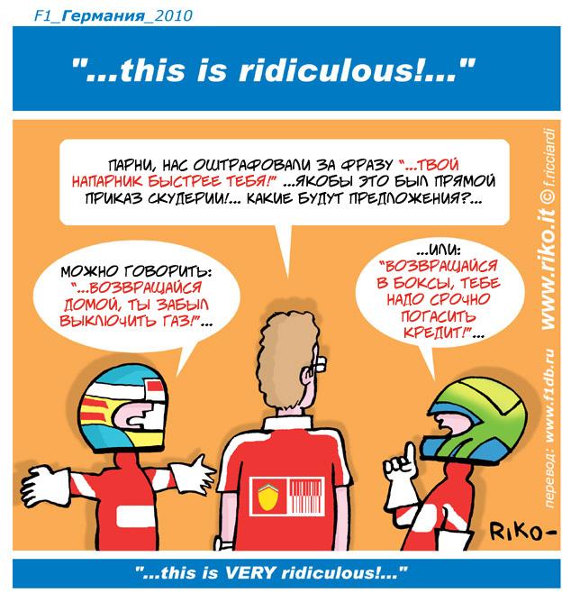 комикс Riko со Стефано Доменикали и гонщиками Ferrari по Гран-при Германии 2010