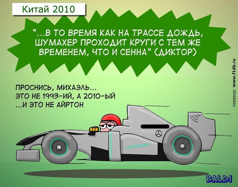 комикс Михаэль Шумахер на Гран-при Китая 2010