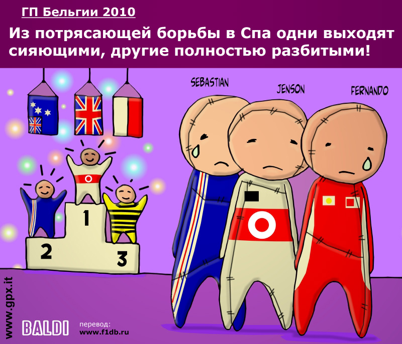 комикс Baldi по Гран-при Бельгии 2010