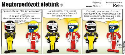 Фелипе Масса и Кими Райкконен комикс Kelta
