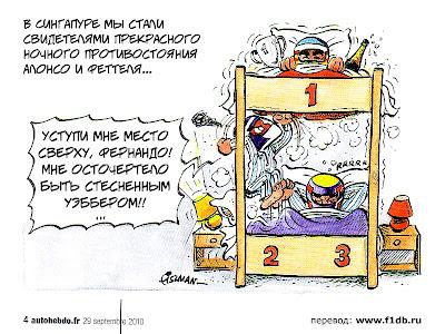 подиум Гран-при Сингапура 2010 комикс Fiszman