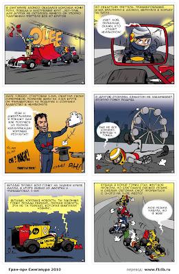 комикс Renault F1 Team Cirebox по Гран-при Сингапура 2010