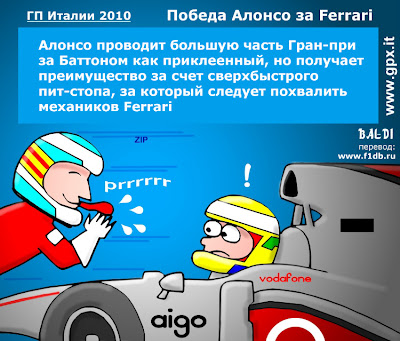 комикс Фернандо Алонсо в Монце от Baldi по Гран-при Италии 2010