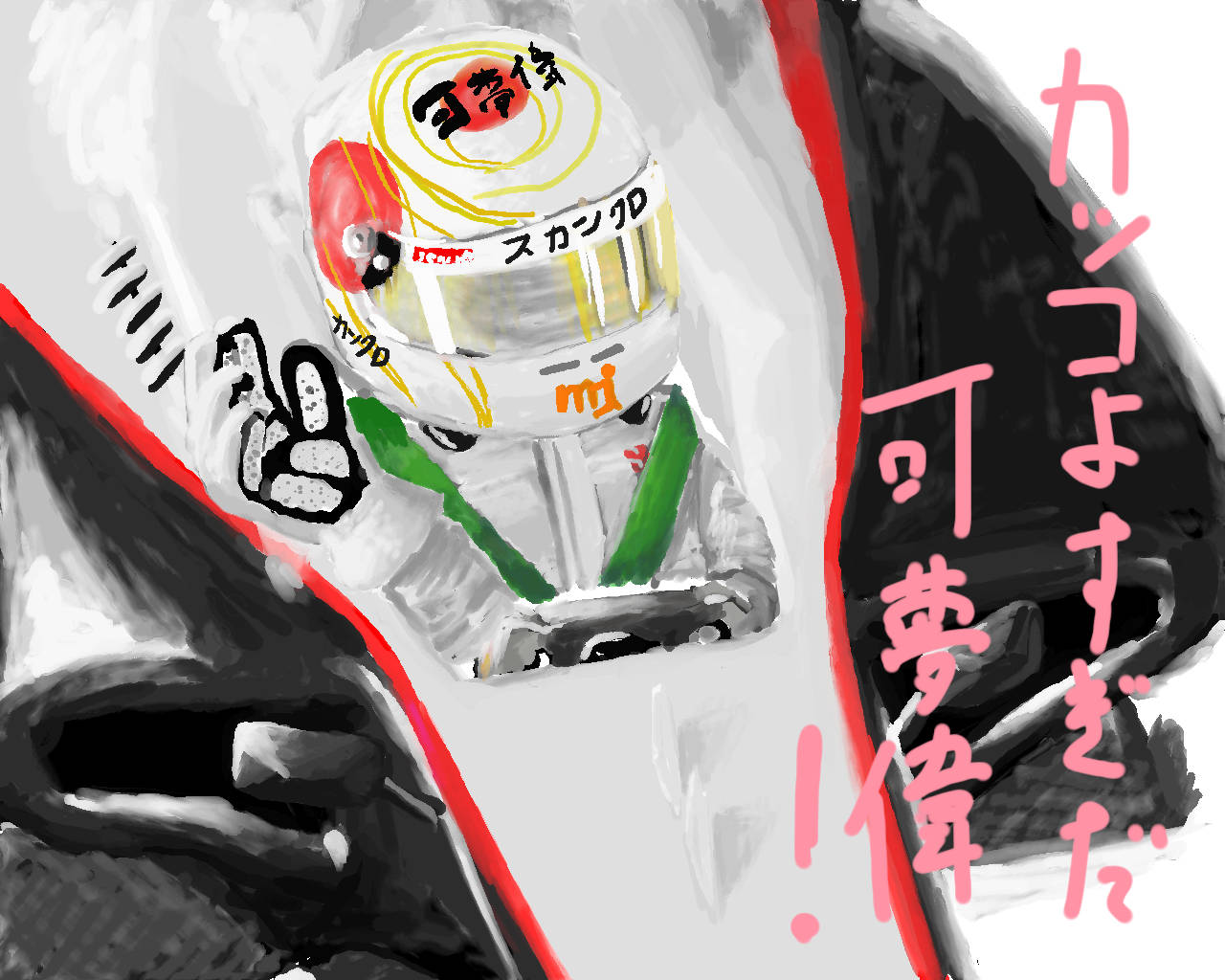 рисунок Камуи Кобаяши на Гран-при Японии 2010