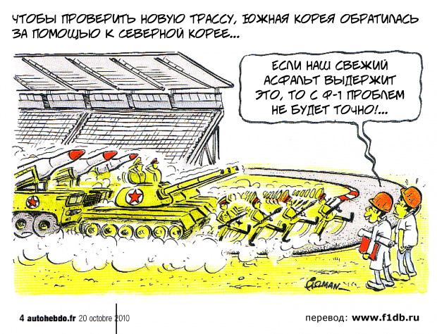 Fiszman инспектирует трассу перед Гран-при Кореи 2010