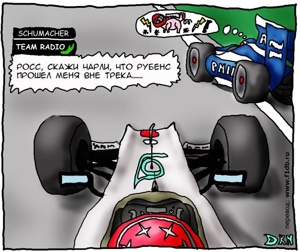 комикс Михаэль Шумахер и Рубенс Баррикелло на Гран-при Венгрии 2010