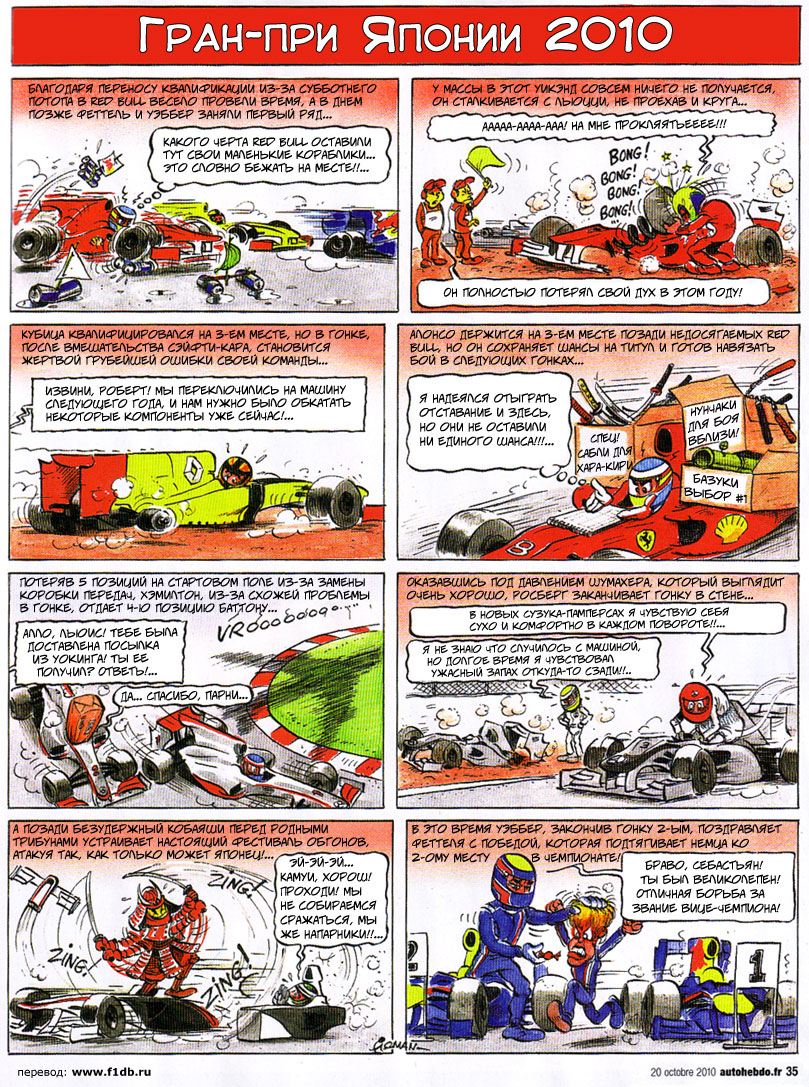 комикс Fiszman по Гран-при Японии 2010