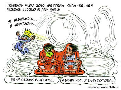 Себастьян Феттель чемпион Фернандо Алонсо и Марк Уэббер на Ferrari World на Гран-при Абу-Даби 2010 комикс Fiszman