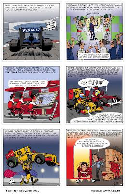 комикс Renault Cirebox по Гран-при Абу-Даби 2010 на русском