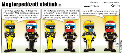 комикс Kelta про новую форму Роберта Кубицы и Виталия Петрова