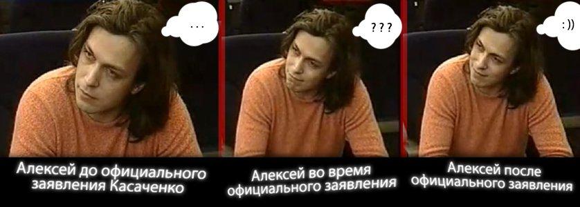 реакция Алексея Попова на официальное заявление Оксаны Косаченко