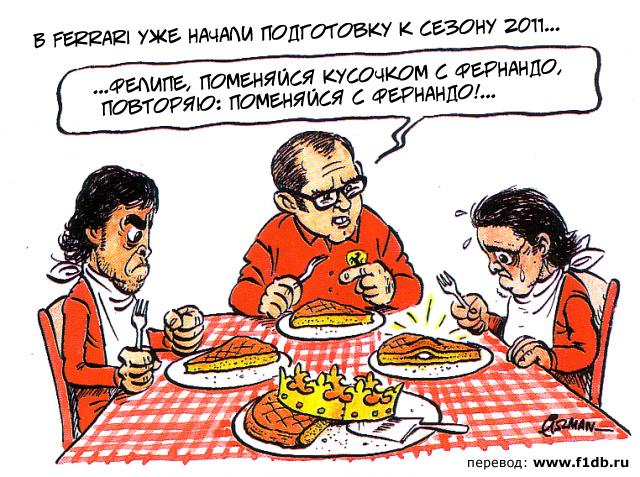 комикс Fiszman про подготовку Ferrari к сезону 2011